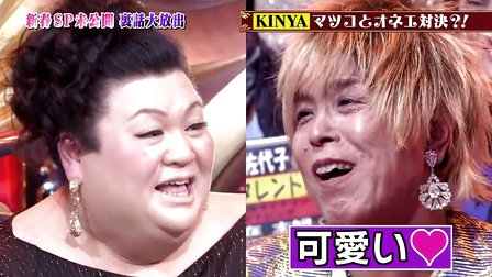 有田とマツコと男と女のバラエテ...