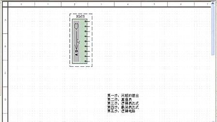 刘志顺一周搞定系列之数电第2讲_组合逻辑电路(<font style='color:red;'>Multisim</font>)