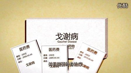 改变从了解开始——2013国际罕见病日(中国)公益宣传片