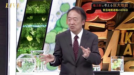 """緊急!池上彰と考える""""巨大地震"""" 動画 「その時、命を守るために…」"""