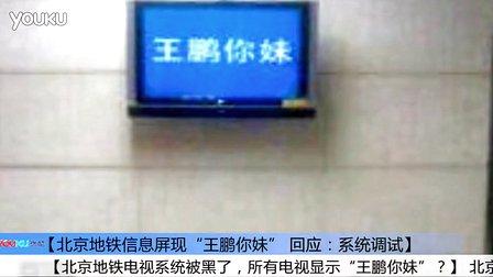 """地铁电视屏现""""王鹏你妹"""":学员误操作发布"""