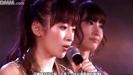 梅田/AKB48 130509 梅田TeamB「Waiting」公演 小森美果卒業発表