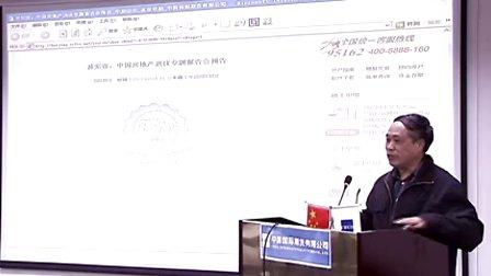易宪容_易宪容视频_中国房地产泡沫专题讲座