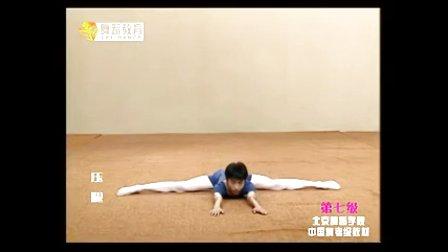 北京舞蹈学院 中国舞考级