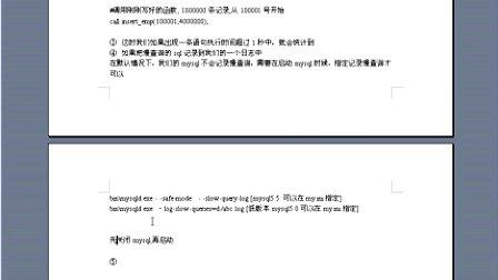 传智播客PHP教程php.itcast.cn-Mysql优化05 慢查询(三)