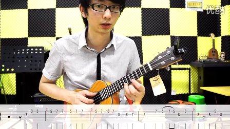 【小鱼吉他屋】尤克里里ukulele教学 梁静茹《暖暖》前奏完整版