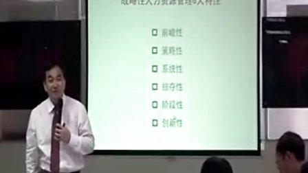 邱明俊老师-战略人力资源授课片段