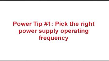 电源设计小贴士 1:为您的电源选择正确的工作频率