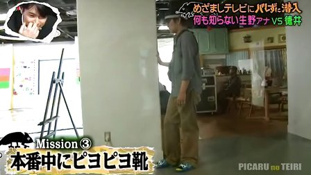ピカルの定理 激せま店で東野幸治が禁断ダウンタウン(秘)話