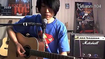 左轮吉他民谣吉他自学教程104《如何用吉他创作歌曲入门》