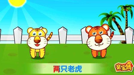 亲宝网 两只老虎 – 搜库
