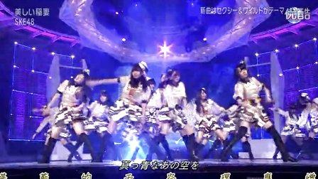 SKE48 - 美しい稲妻 中文字幕版