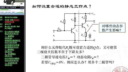 02-模拟电子技术基础清华大学