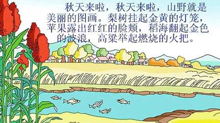 人教版小学二年级语文秋天的图画图片