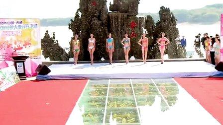 2013松花湖旅游形象大使总决赛泳装