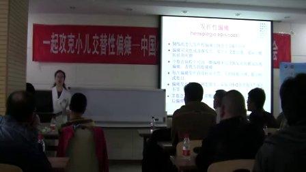 张月华主任在儿童交替性偏瘫(AHC)病友会上的讲座