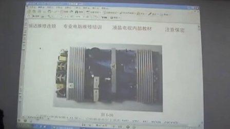 液晶电视维修培训第05讲:各部分实物讲解