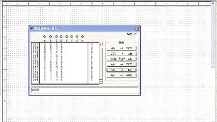 刘志顺一周搞定系列之数电第6讲_电路设计项目(<font style='color:red;'>Multisim</font>)