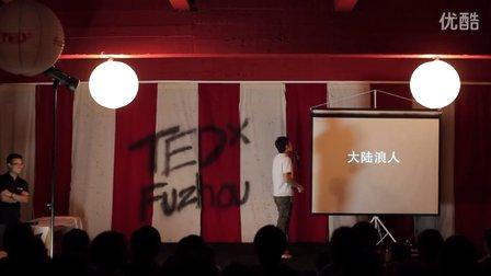 大陆浪人:丸山泰平TEDxYouthFuzhou2012