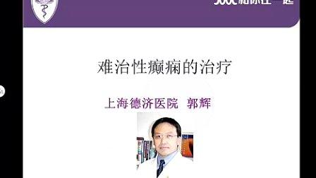 难治性癫痫治疗方案的选择——上海德济医院郭辉教授--咨询环节