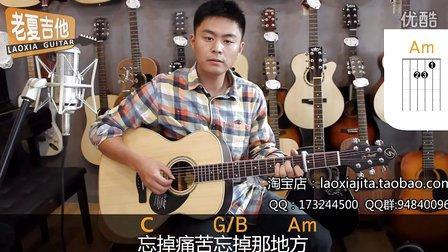 【老夏吉他】齐秦 《张三的歌》吉他弹唱 第一集