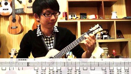 【小鱼吉他屋】尤克里里ukulele 一个像夏天一个像秋天 范玮琪
