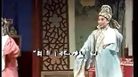 河南豫剧【花庭相会】阎立品 鲁瑛