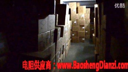 电阻供应商-深圳宝盛电子宝安大仓库