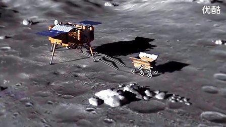 3D模拟嫦娥三号探月全程