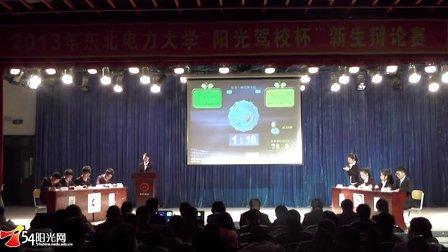 [54]东北电力大学2013新生辩论赛冠军争夺