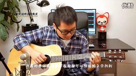 玄武吉他教室 天空之城 指弹吉他教学 第三部分 超清
