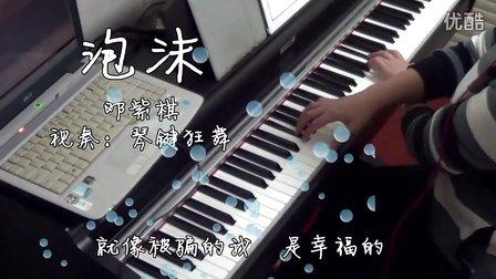 邓紫棋 泡沫 钢琴曲