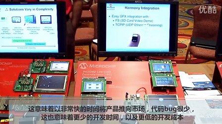 Microchip MPLAB® Harmony