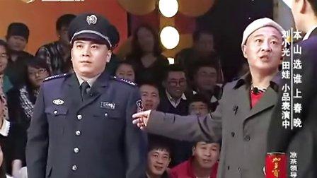 刘小光、红孩儿《摔坏为号》