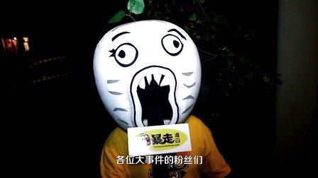 暴走大事件05