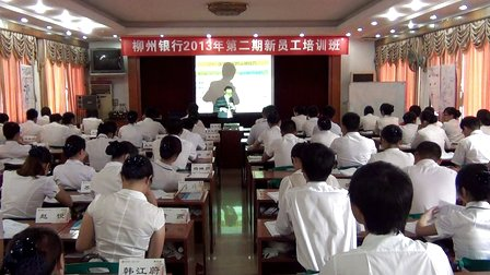博文老师柳州银行公文写作片段