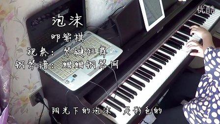 邓紫棋《泡沫》钢琴曲-魔兽世界 亡灵序曲 钢琴视奏版