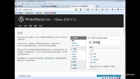 第一讲 WordPress运行环境搭建以及安装方法