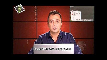 德州扑克新手视频教程中文版02