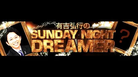 有吉弘行のSUNDAY_NIGHT_DREAMER_2014_03_30