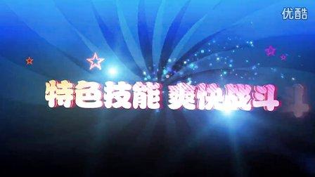 《天天爱萌仙》首部宣传视频曝光
