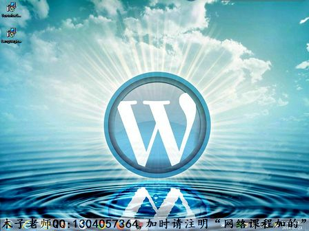 第五课:如何使用WordPress在百度云发布(上)