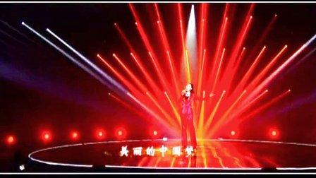 《美丽的中国梦》曹芙嘉