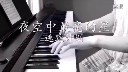 夜空中最亮的星 钢琴版