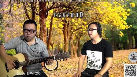 吉他弹唱教学 陈奕迅 《单车》—大伟吉他教学