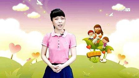 _故事圣经教学视频-儿童:《基督教主日学教女v故事刷图连招专辑图片