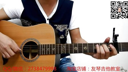 吉他教学入门吉他自学教程吉他弹唱友琴吉他:82你是我心爱的姑娘