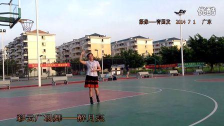 guan广场舞醉月亮 – 搜库