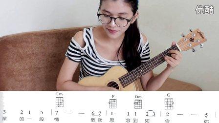 小小鳯尤克里里自学入门教程 第七课( C大调常用和弦 Em Dm  )