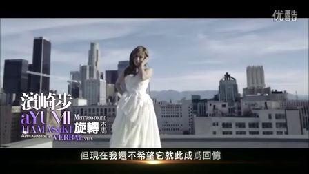 【韩宇森字幕男】濱崎歩 - Merry go round feat. Verbal from m-flo(音樂錄影帶/中英字幕)